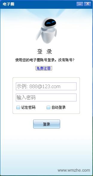 电子圈桌面客户端软件截图