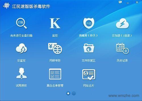 江民速智版杀毒软件软件截图