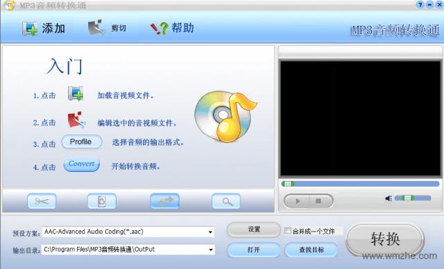 MP3音频转换通软件截图