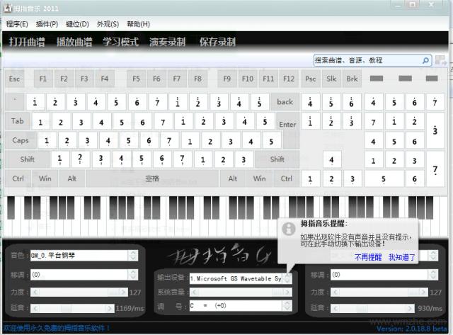 拇指音乐软件截图