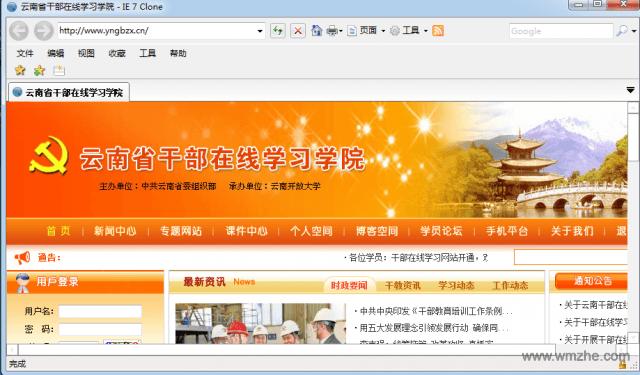 云南干部在线学习学院软件截图