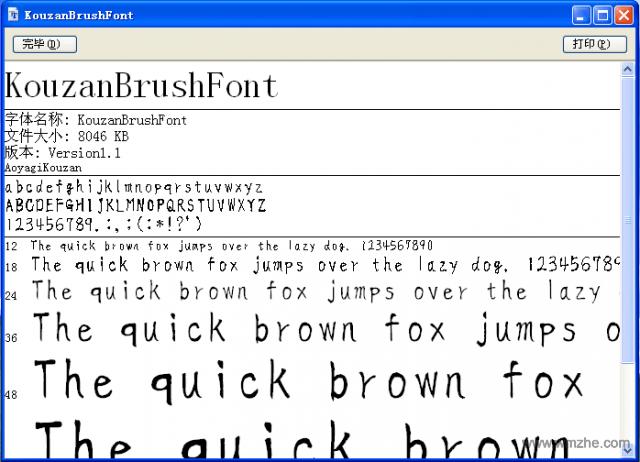 衡山毛笔字体软件截图