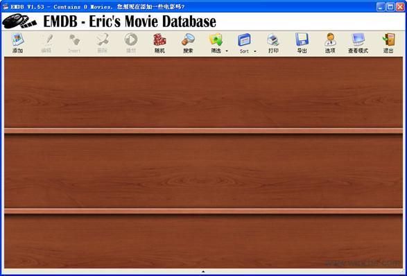 EMDB (DVD收藏歸類工具)軟件截圖
