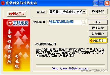 泰陽證券同花順軟件截圖