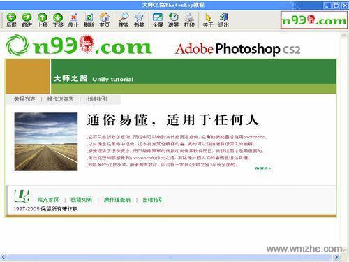 大师之路Photoshop CS2电子教程软件截图