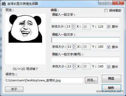 金馆长图文表情生成器软件截图