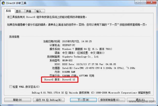directx12软件截图