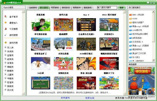 4199小游戏盒软件截图