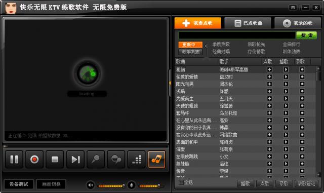 快乐无限KTV练歌软件无限版软件截图