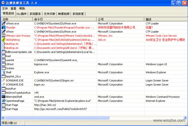 注册表修复对象软件截图