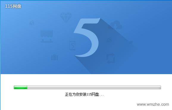 115网盘云备份软件截图