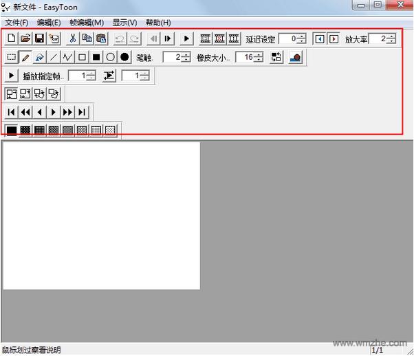 EasyToon软件截图