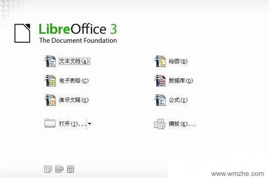 LibreOffice软件截图