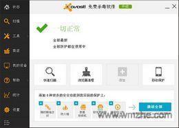 Avast Free Antivirus软件截图
