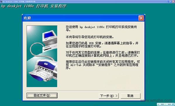 hp1180c驱动软件截图