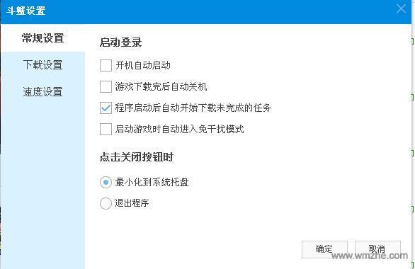 斗蟹游戏盒子软件截图