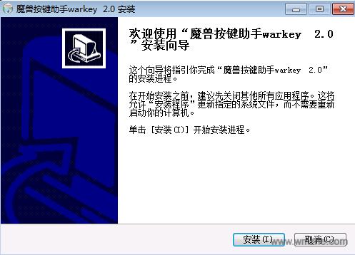 魔兽按键助手warkey软件截图