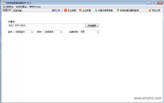飞跃淘宝卖家数据采集工具软件截图