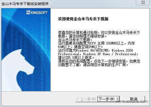 金山木马专杀软件截图