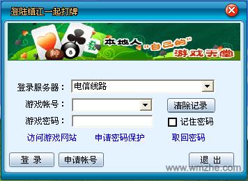 一起打牌游戏中心软件截图