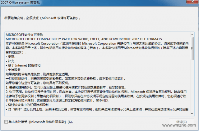 docx补丁软件截图