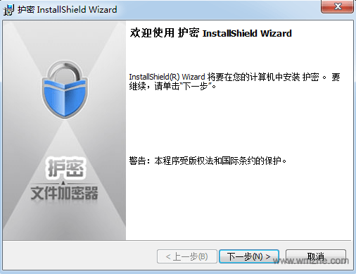 护密文件加密软件软件截图