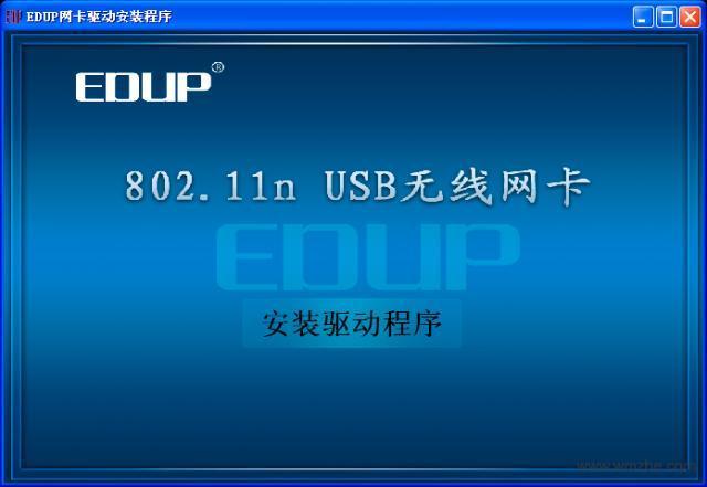 edup 802.11n驱动软件截图