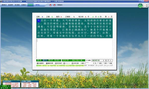八哥五笔打字员软件截图