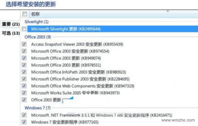 win7 sp1补丁软件截图