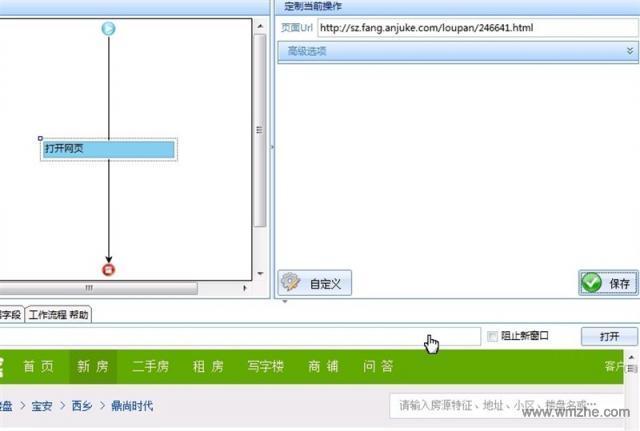 八爪鱼采集器软件截图