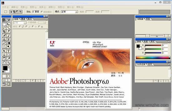 photoshop6.0软件截图