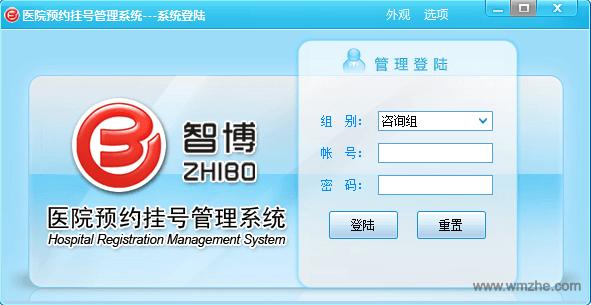 智博医院预约挂号管理系统软件截图