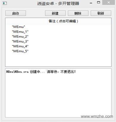 逍遥安卓软件截图