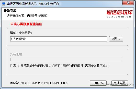 申银万国旗舰版通信达软件截图
