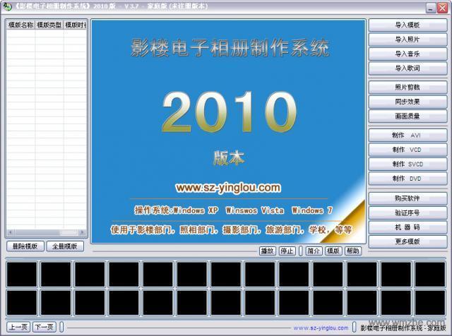 影楼电子相册制作系统软件截图