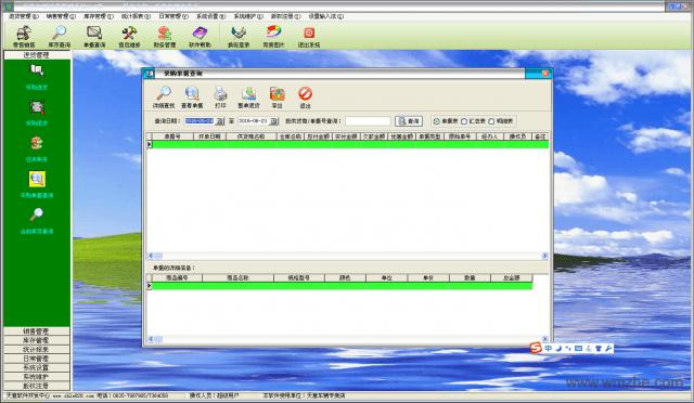 天意车辆销售管理系统软件截图