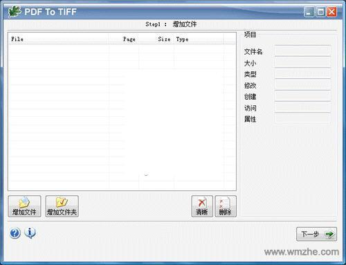 PhotoShop to PDF Converter软件截图