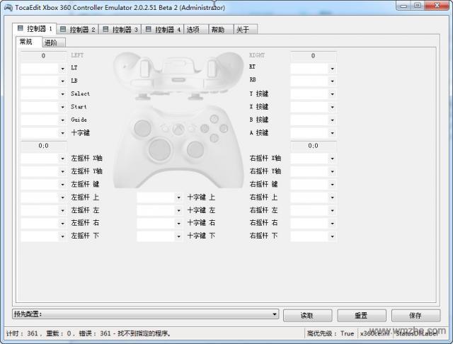 x360ce软件截图