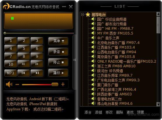 龙卷风网络收音机软件截图