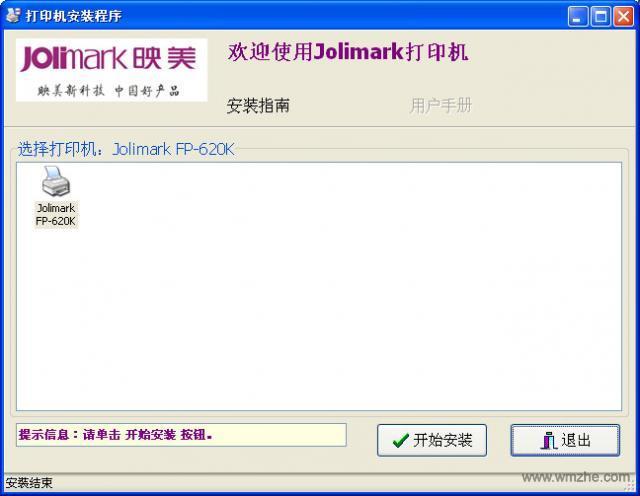 jolimark fp620k映美打印机驱动程序软件截图