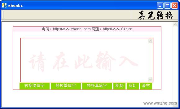 真笔字转换器软件截图
