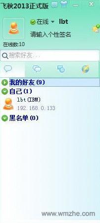 飞秋2013软件截图