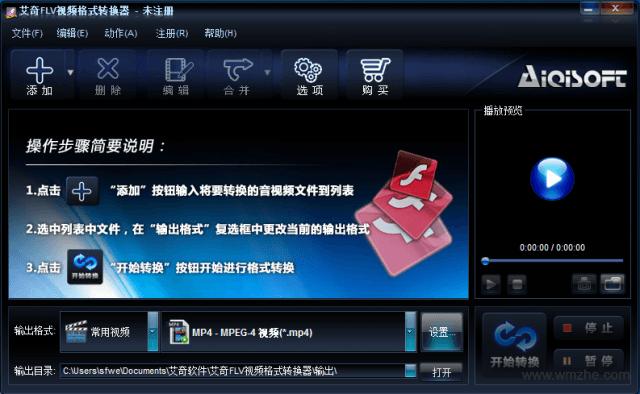 艾奇FLV视频格式转换器软件截图