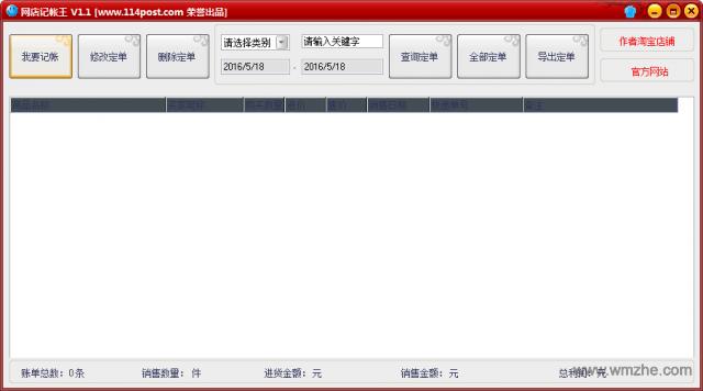 网店记帐王软件截图