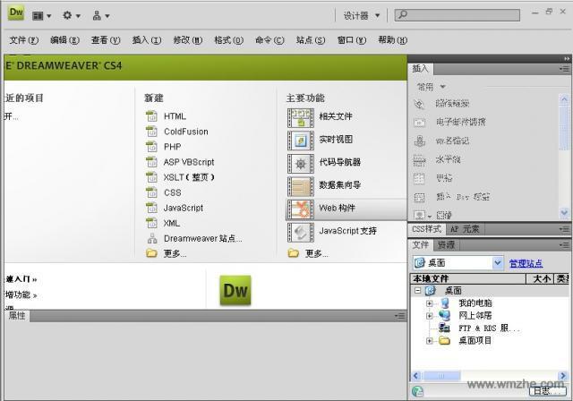 dreamweavercs4软件截图