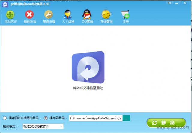 PDF转换成word转换器软件截图