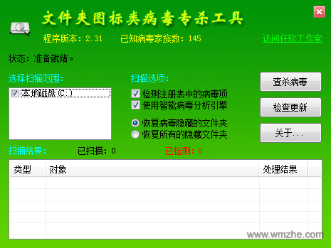 文件夹图标类病毒专杀工具软件截图