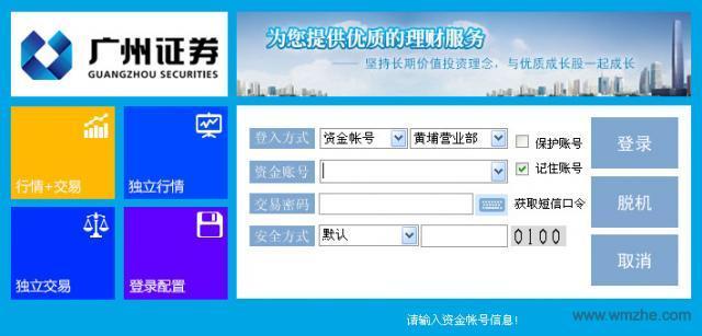 廣州證券網上行情軟件截圖
