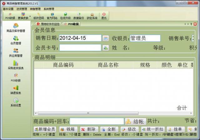 易特商品销售管理系统软件截图