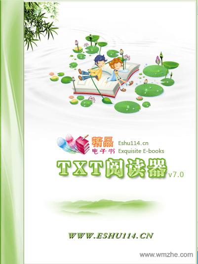 精品电子书TXT阅读器软件截图